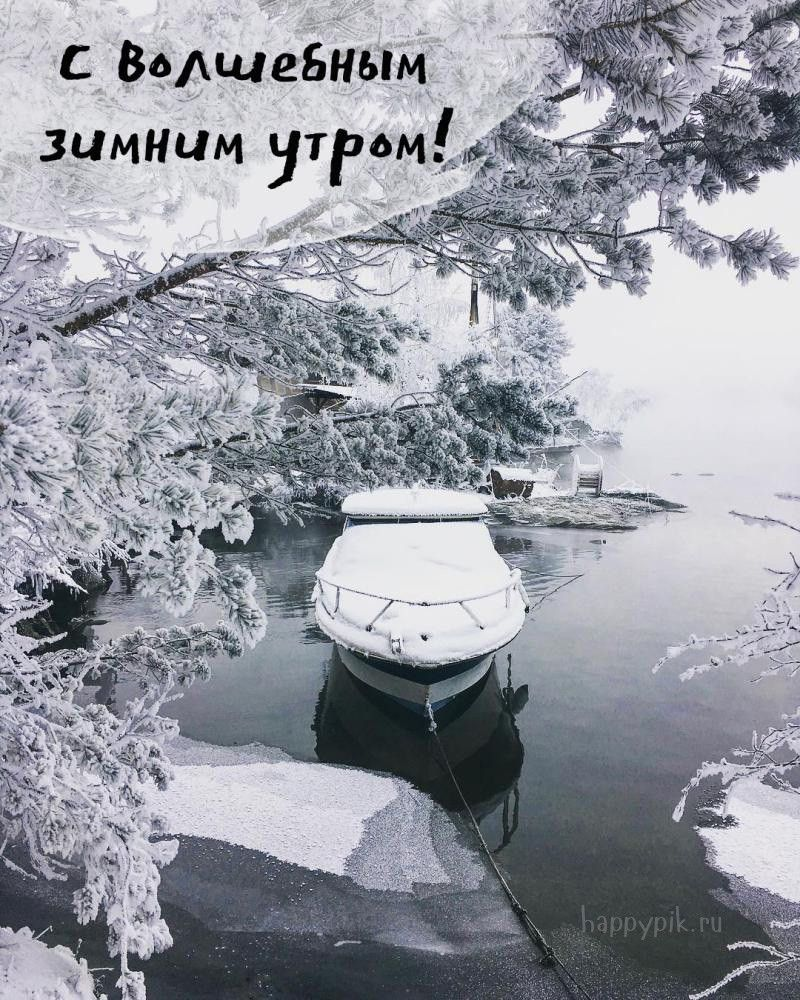 S Dobrym Zimnim Utrom Dobroe Utro Zimnie Kartinki