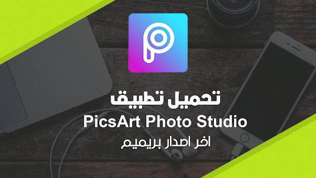 تحميل افضل تطبيق محرر صور احترافي Picsart Photo Studio بريميم اخر اصدار Photo Studio Photo Nintendo Wii Logo