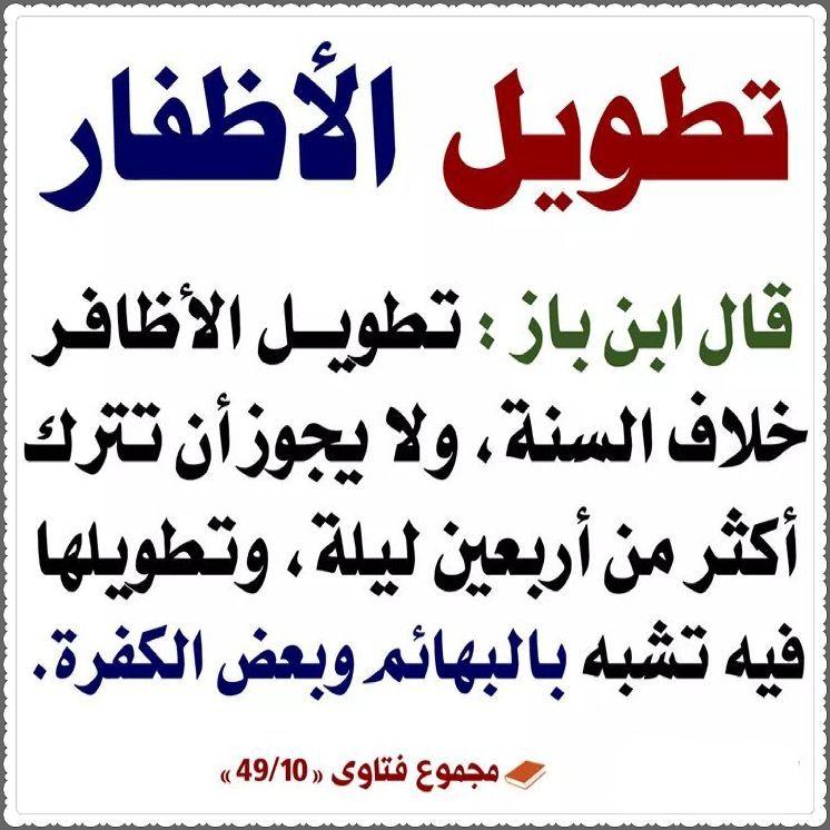 تطويل الاظافر عبدالعزيز بن باز Quran Verses Islam Facts Inspirational Quotes