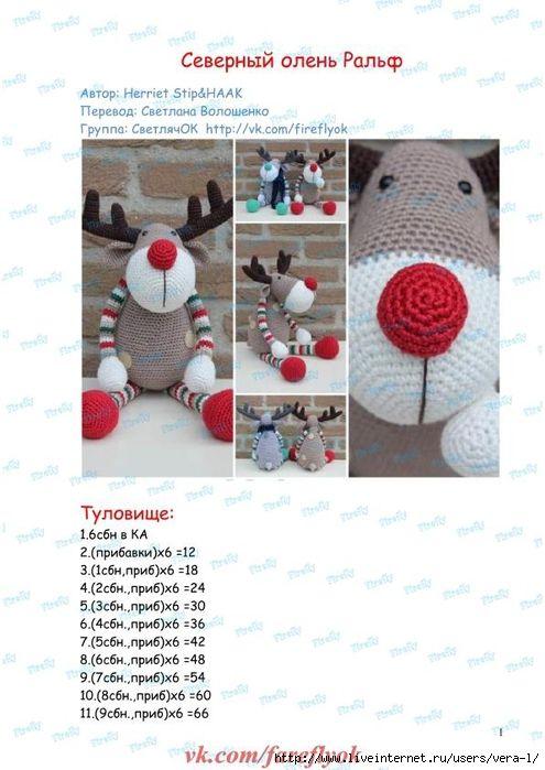 SEVERNIY_OLEN_RALF_SH_1 (495x700, 217Kb)   amigurumi   Pinterest ...