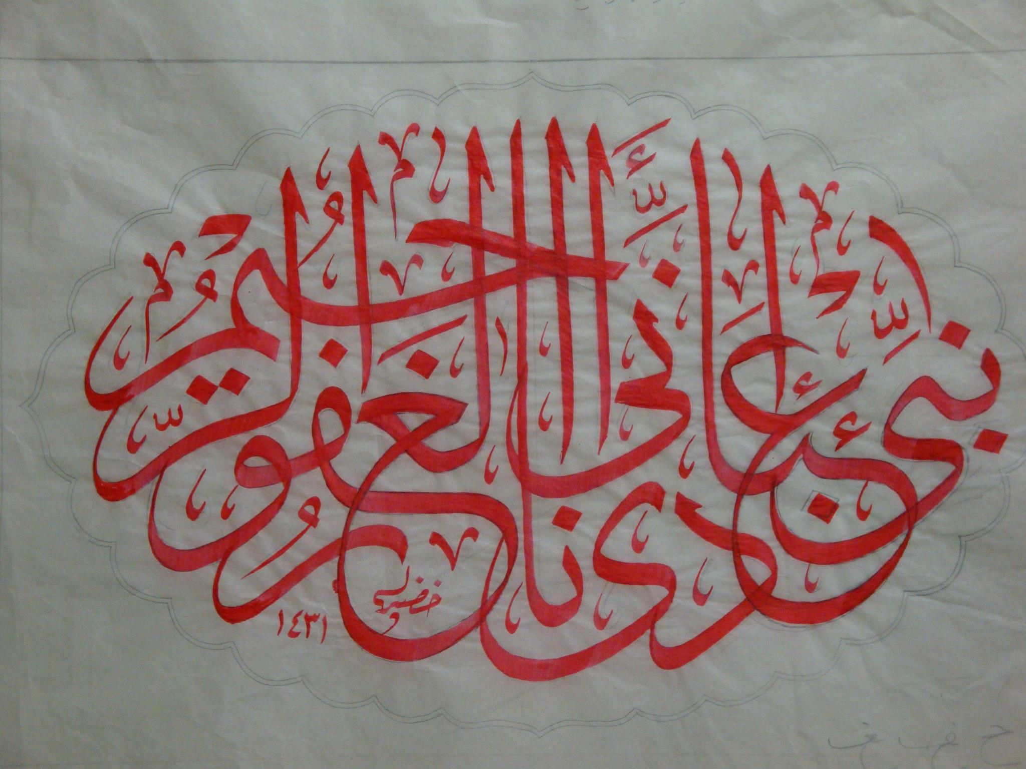 نبئ عبادي أني أنا الغفور الرحيم Arabic Art Islamic Art Coloring Books