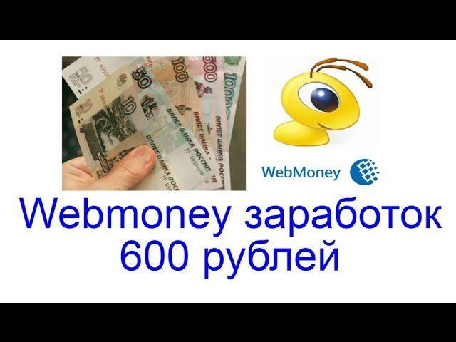 заработать webmoney без вложений
