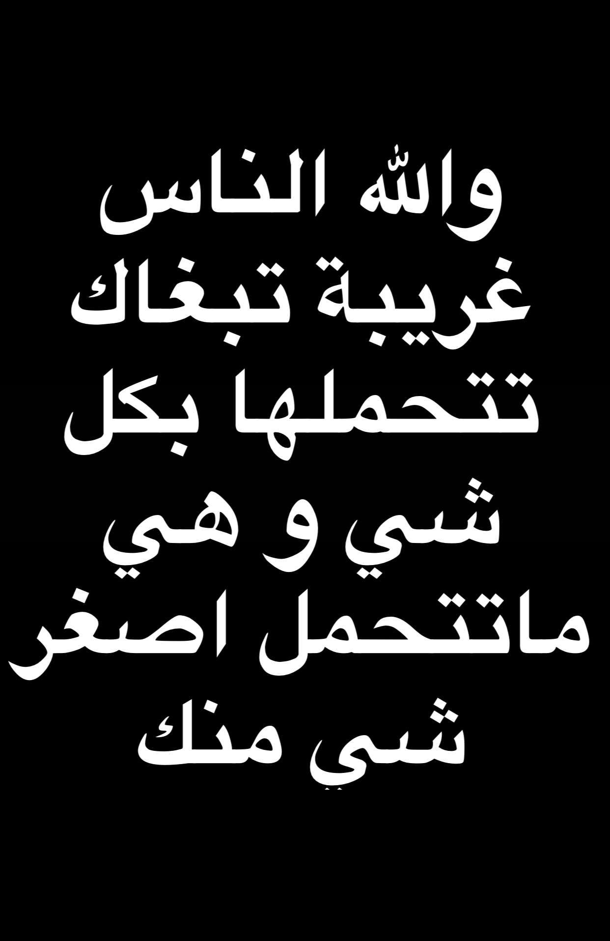 Pin By Edo On فعاليات ميمز Bff Quotes Funny Arabic Quotes Cool Words