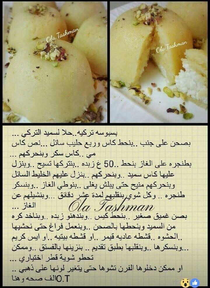 حلا السميد التركي Arabic Sweets Sweets Recipes Food