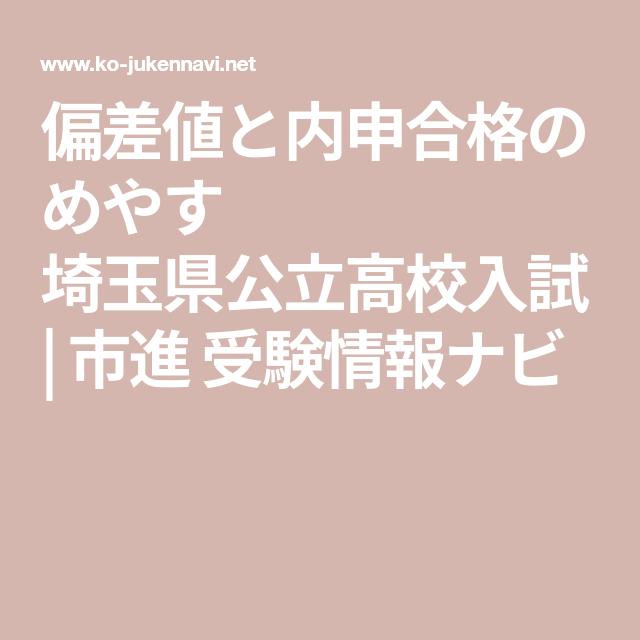 高校 埼玉 偏差 値 県
