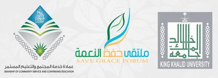 جامعة الملك خالد تنظم ملتقى حفظ النعمة Continuing Education Community Service Khalid