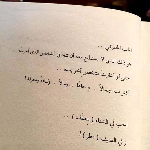 الحب الحقيقي Quotes Deep Words Arabic Quotes