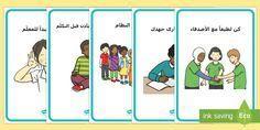 ملصقات عرض حول السلوك الجيد في الصف Play School Activities Kids Education School Resources