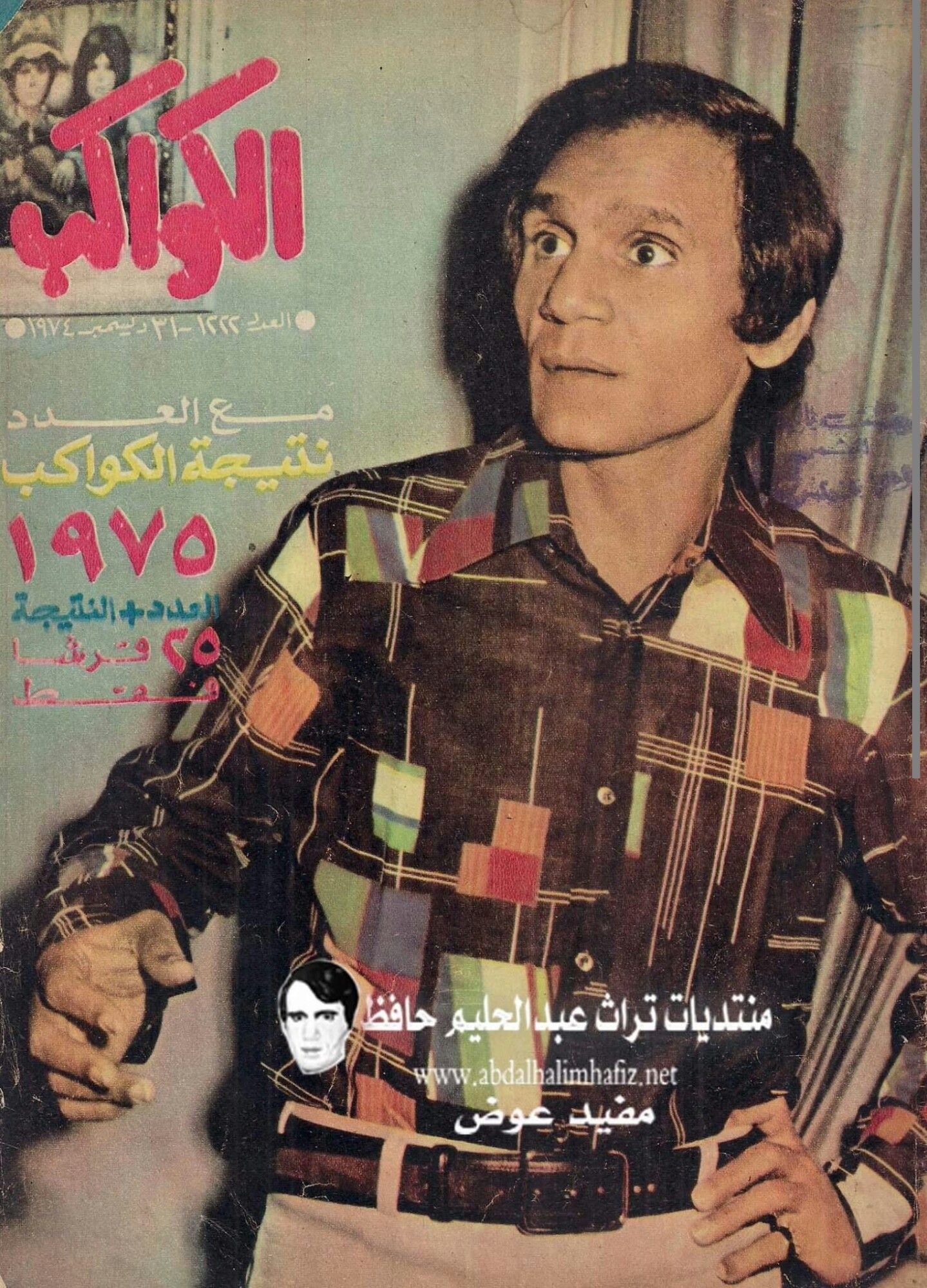 Yousria Yassin Adli Kullanicinin عبد الحليم حافظ حليم Panosundaki Pin