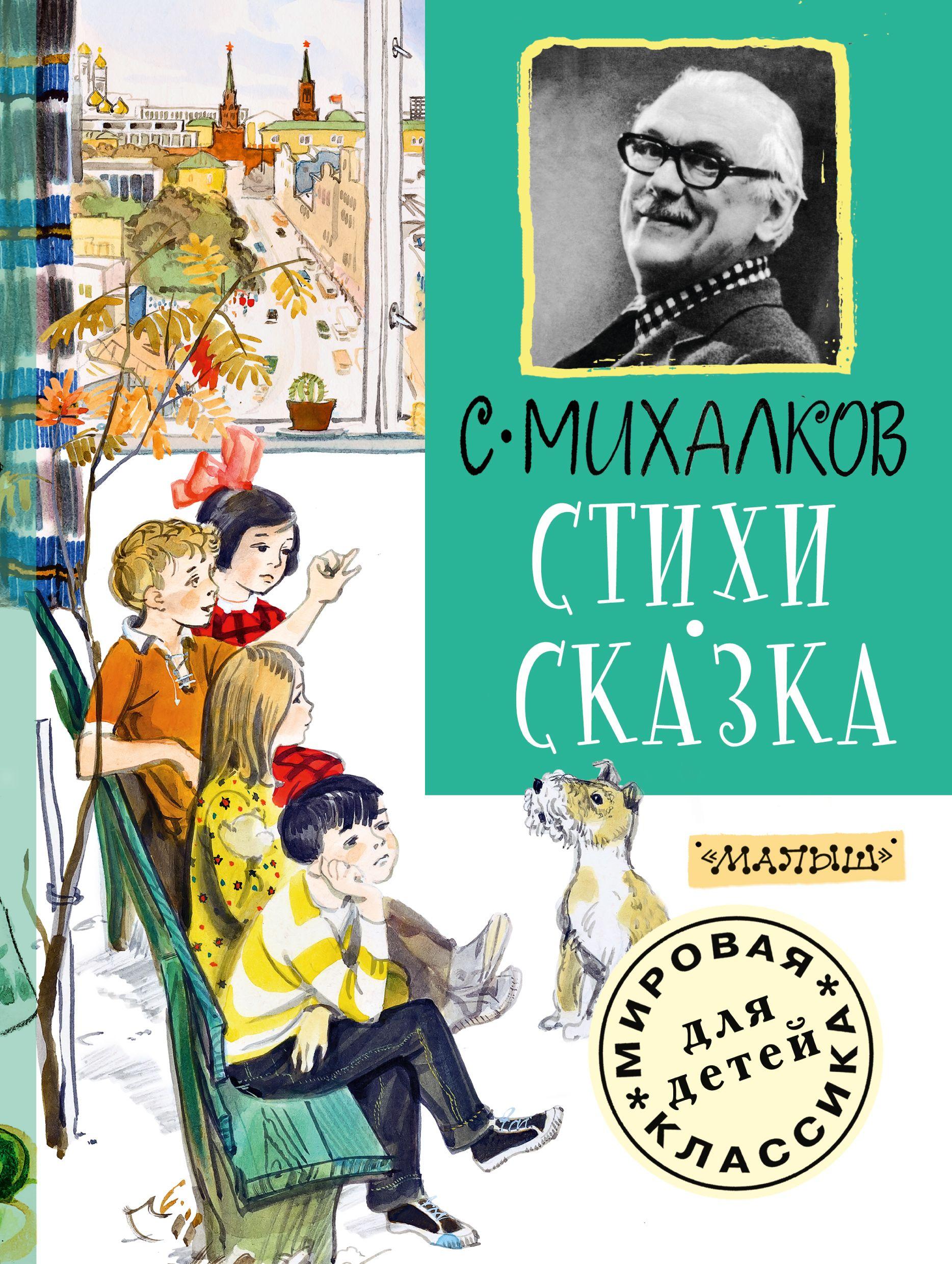 Михалков С.В.: Стихи. Сказка (978-5-17-086748-6) - купить ...