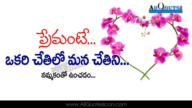 Beautiful Telugu Love Romantic Quotes with Telugu