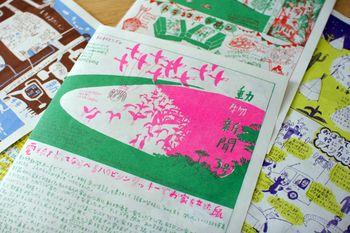 二色刷りがレトロでとっても可愛い動物新聞も発行されています。動物についてのコラムや情報、シュールな四コマ漫画にゆるくて可愛いイラストが満載!