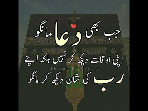 Heart Touching Islamic Quotes In Urdu Urdu Maxims Pinterest