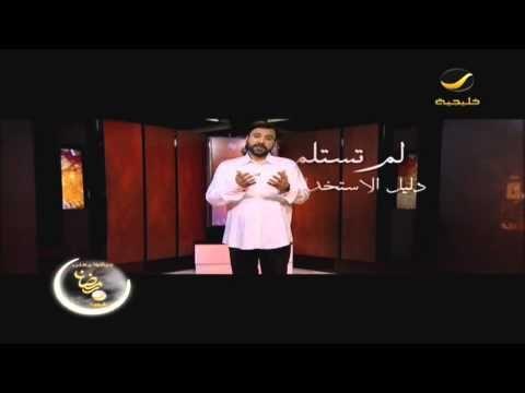 صلاح الراشد في برنامج خذها قاعدة على روتانا خليجية خلال رمضان Concert