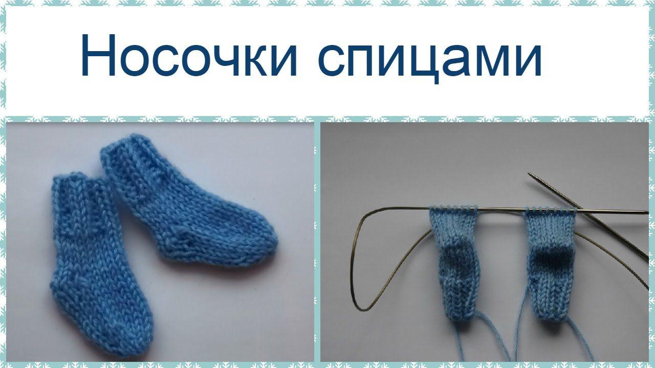 вязание двух носков одновременно на круговых спицах носки спицами
