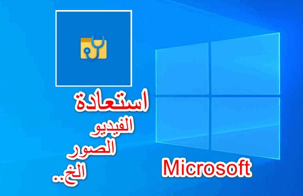 اداة لاستعادة الملفات المحدوفة اداة استعادة الملفات انها اداة Windows File Recovery انه البرنامج الذي سيسمح لنا في Windows ب Microsoft Map Screenshot Map
