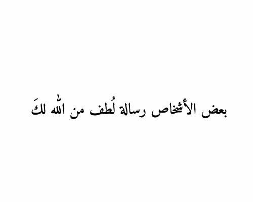 Pin by Aida Abbout on Arabic quotes | Friendship Quotes