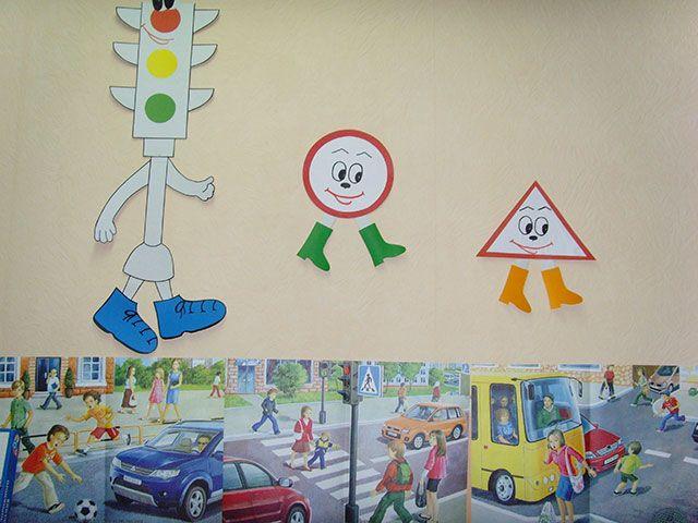 Шаблоны пдд для детского сада своими руками 787