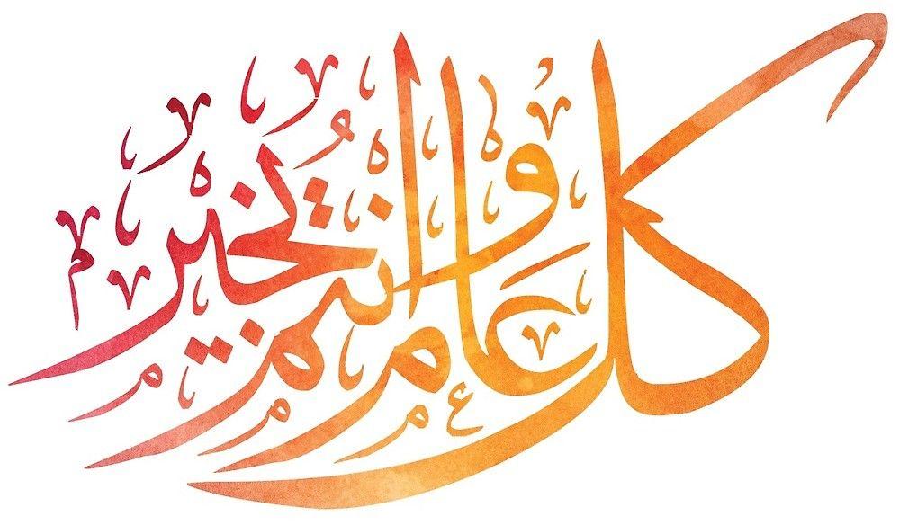 Ramadan Kareem كل عام وانتم بخير رمضان كريم Islamic Holiday By Sagetypo Redbubble Islamic Artwork Ramadan Kareem Islamic Holiday