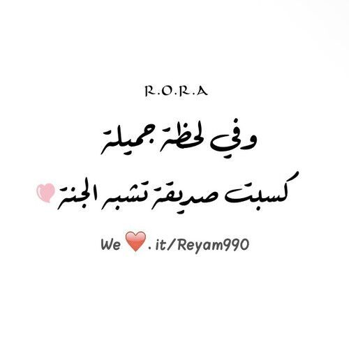 Quotes عبارات Love Smile Quotes Friends Quotes Best Friendship Quotes