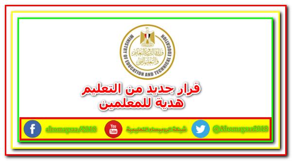 شبكة الروميساء التعليمية قرار وزارى جديد من وزارة التربية والتعليم لخدمة ال Arabic Quotes Quotes Blog