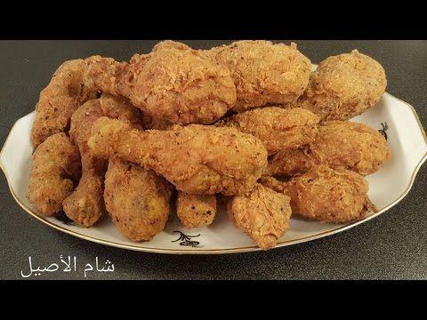 الطريقة الاصلية لعمل دجاج كنتاكى كما فى مطاعم كنتاكى السر للحصول على القرمشة و اللون الذهبي Youtube Recipes Food Egyptian Food