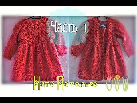 Детский кардиган (пальто)спицами для ребенка 2-3 года - YouTube