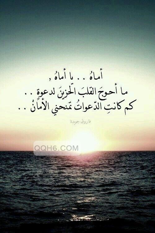 كلمات عيد الام المتوفية عيد الام الميته ماتت امي اماه عيد الام Quotes For Book Lovers Beautiful Arabic Words Arabic Tattoo Quotes