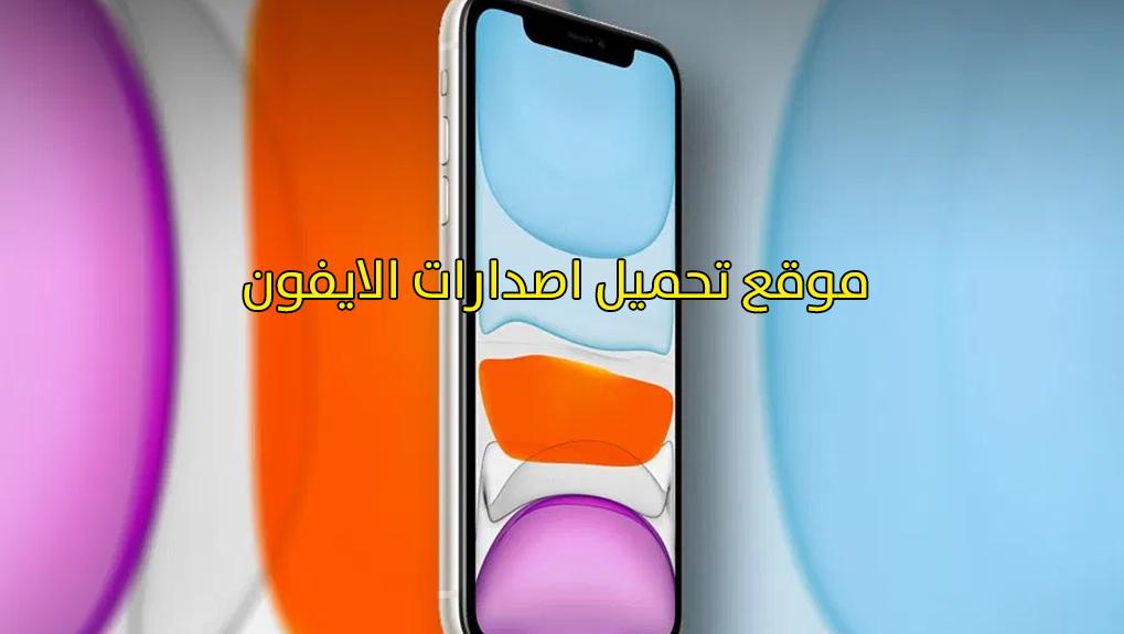 موقع تحميل اصدارات الايفون Arabe