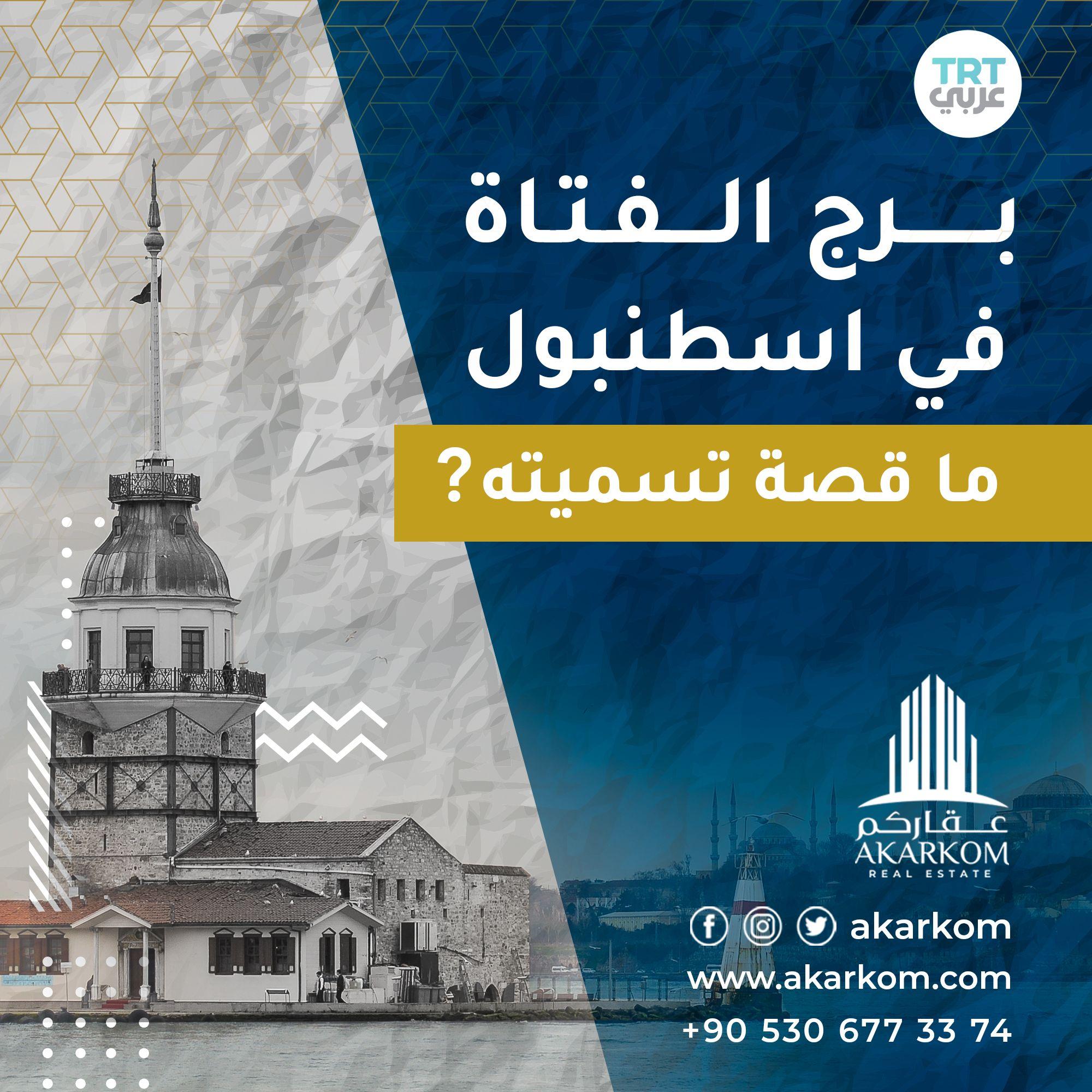 ماذا تعرف عن برج الفتاة الذي تعودنا على رؤيته في صور إسطنبول الشهيرة Real Estate Estates Poster