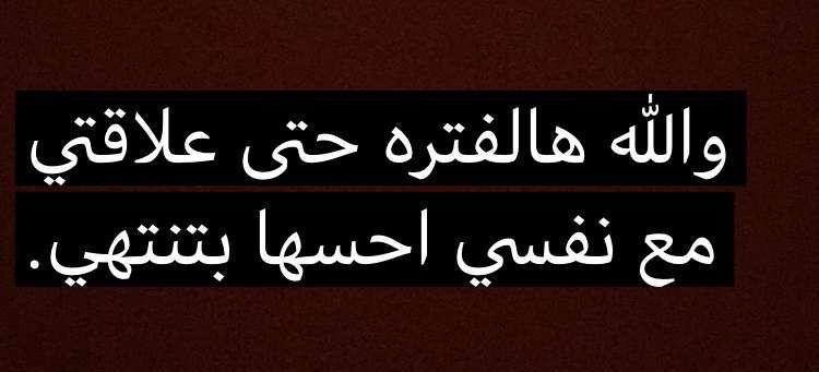 Pin By سلمى ايزولي On كلام حلو Arabic Quotes Sweet Words Arabic Jokes