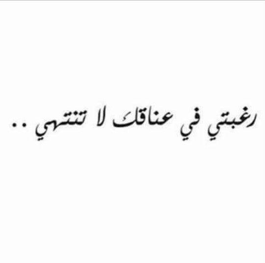 حبيب عمري Calligraphy Quotes Love Love Quotes For Him Love Quotes