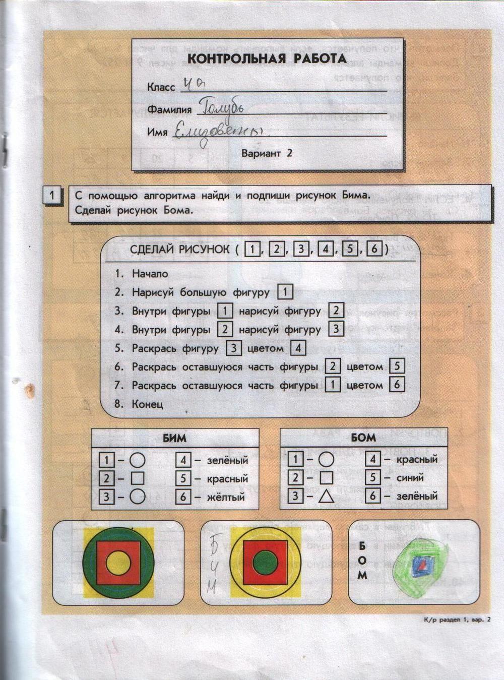 Информатика 4 класс горячев карточки