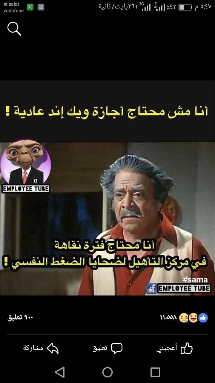 وانا كمان ياعم Funny Arabic Quotes Funny P Arabic Funny