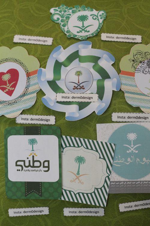 ثيمات اليوم الوطني تصميم ديرم ديزاين الاحساء السعودية Ramadan Crafts National Day Saudi Crafts