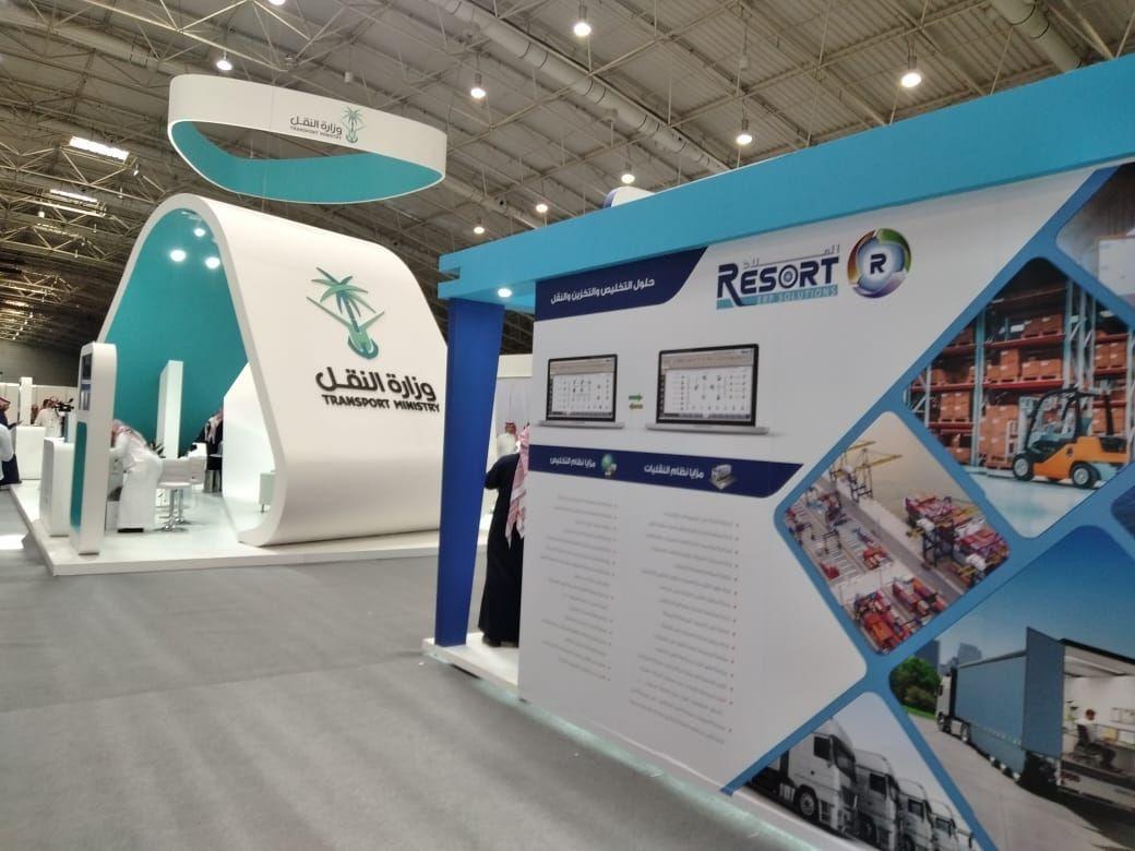 المعرض السعودي للنقل و الخدمات اللوجستية System Administrator Places To Visit Visiting