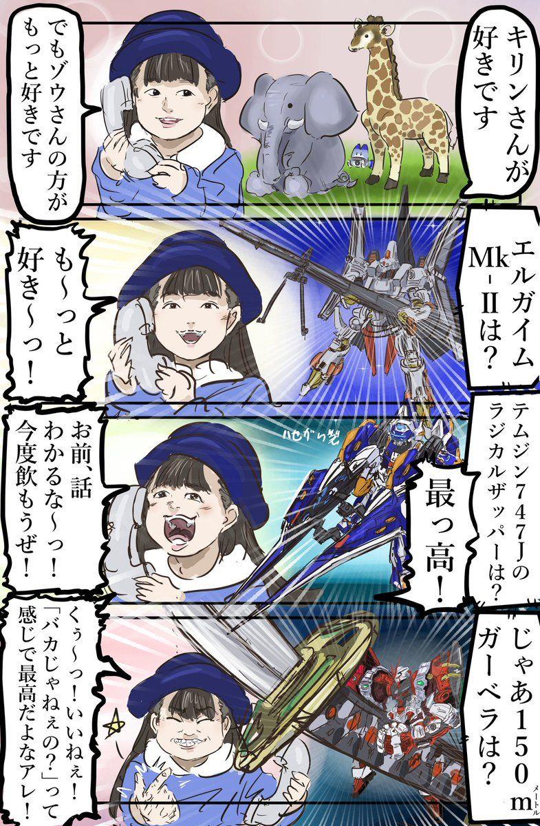 カコミスル p8hmiuhyw1kuf6c さんの漫画 698作目 ツイコミ 仮 ガンダム 漫画 面白いミーム 面白い漫画