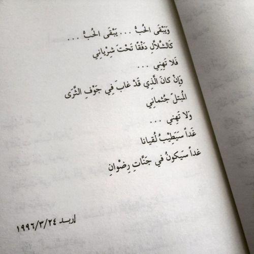 أيمن العتوم Arabic Words Quotations Arabic Quotes
