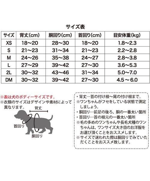 パラダイス 表 ペット サイズ