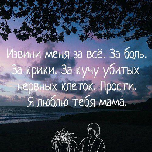 Утро, картинки с надписью прости мама за все