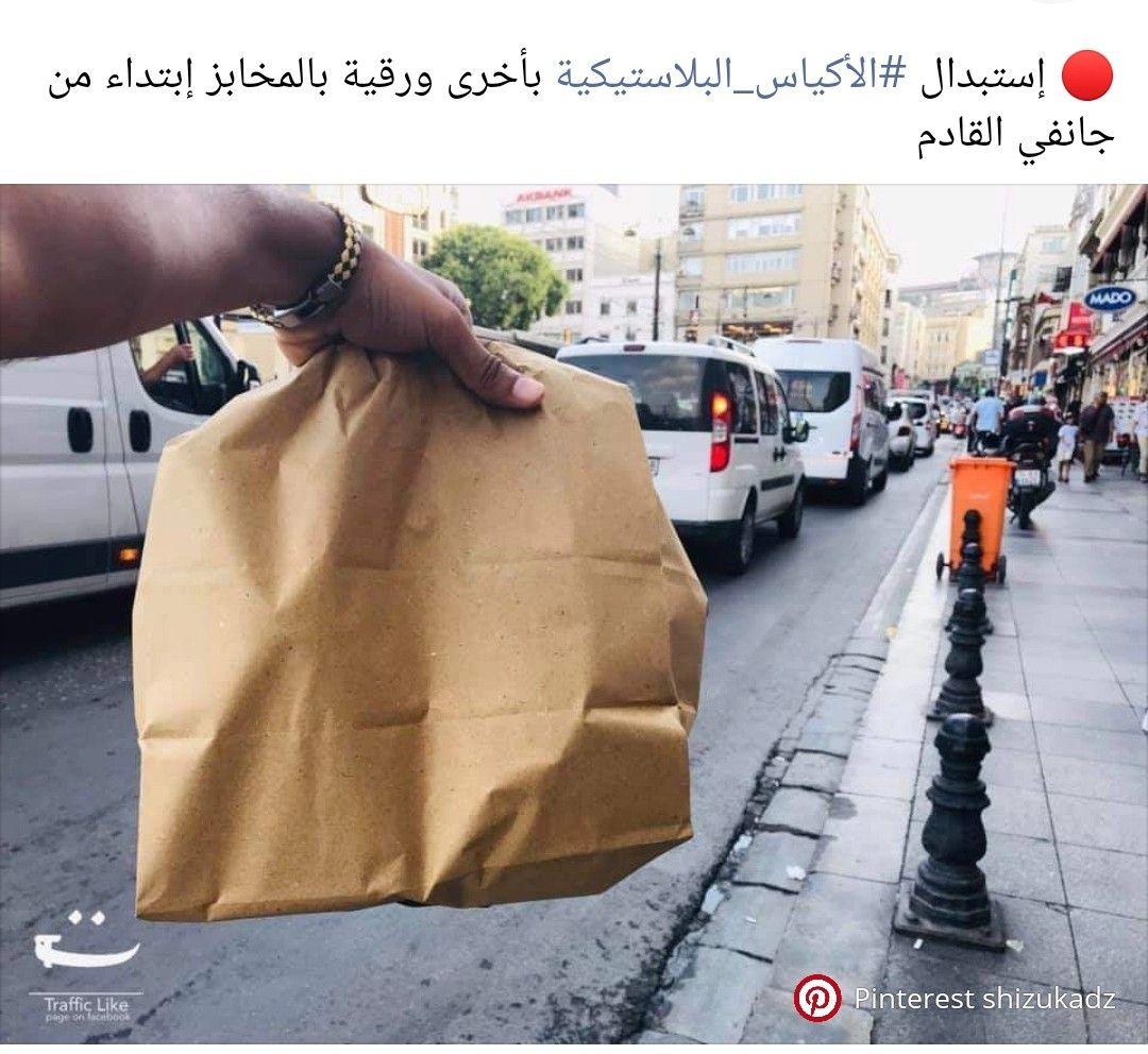 بداية جيدة التغيير يبدأ من اصغر الأمور Shopping Bag Shopping Paper Shopping Bag