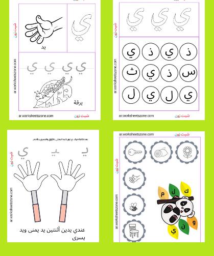 ورقة عمل حرف الياء لرياض الاطفال أوراق عمل للأطفال شيت زون Arabic Alphabet For Kids Printable Journal Cards Arabic Kids