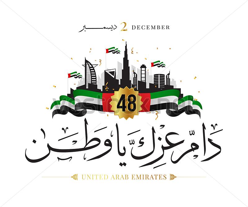United Arab Emirates Uae National Day Spirit Of The Union 48th National Day Of The United Arab Emirates Ves Uae National Day National Day Emirates Flag