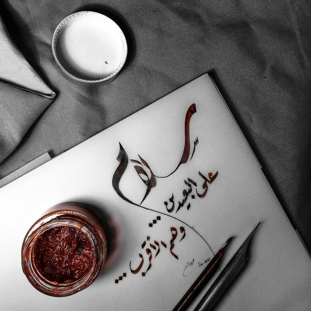 Pin By Smell Of Rain On خط الرقعة Arabic Quotes Love Words Love Quotes