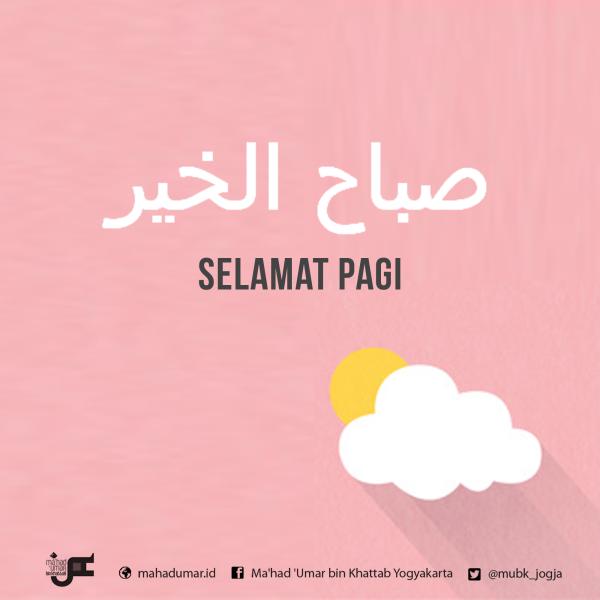 40 Gambar Kata Kata Ucapan Selamat Pagi Romantis Lucu Islami dan