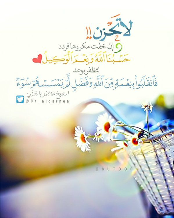 Twitter Islamic Messages Islamic Quotes Wallpaper Good Morning Arabic