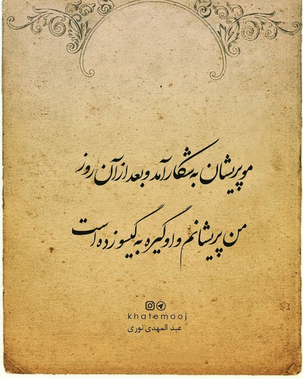 Pin By Sepideh Movahedzadeh On Persian Poem Persian Poem Farsi Poem Poems