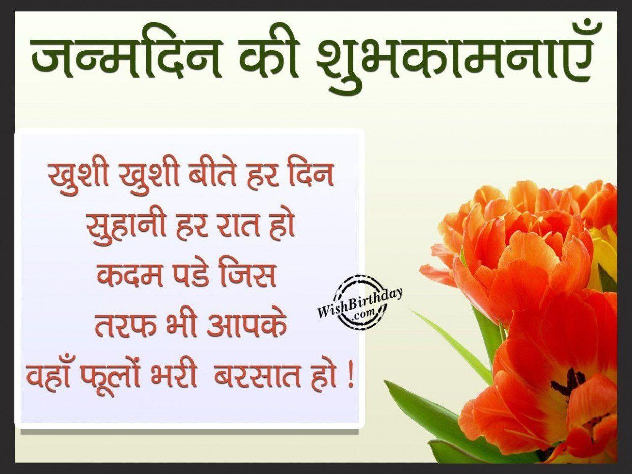 14 Ideas Card Birthday In Hindi Birthday Wishes For Myself Birthday Wishes For Aunt Wishes For Sister