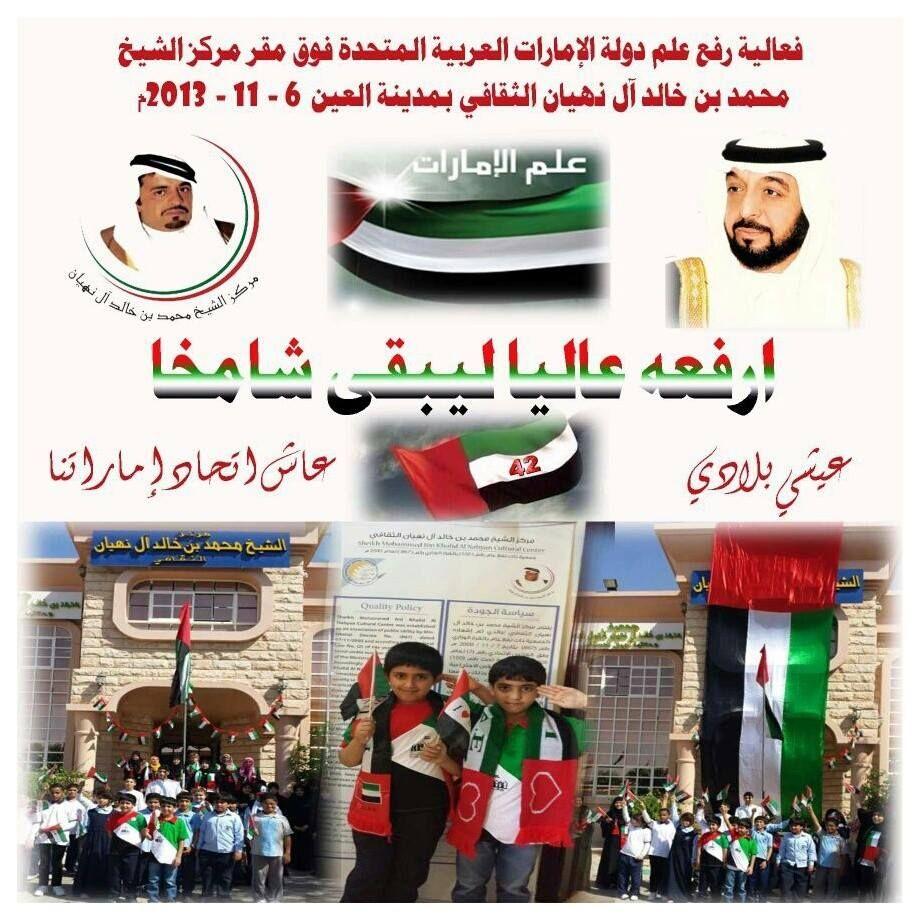 احتفلت إدارة مركز الشيخ محمد بن خالد آل نهيان الثقافي الأربعاء الموافق6 11 2013 م برفع