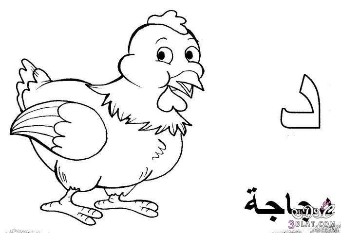 رسومات للتلوين رسومات للتلوين للاطفال الحروف العربيه للتلوين 700 X 480 86 Alphabet Coloring Pages Arabic Alphabet For Kids Arabic Alphabet